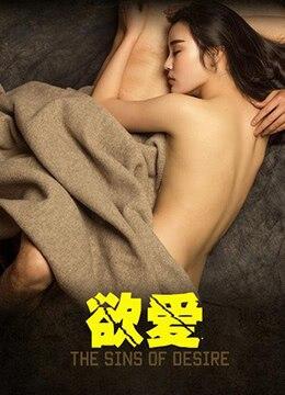 《欲爱》2016年中国大陆电影在线观看