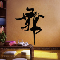 Music Wall Decal Paper Dance Training School Teaching Classroom Layout Decoration Words Individuality Creative Wall Paintings