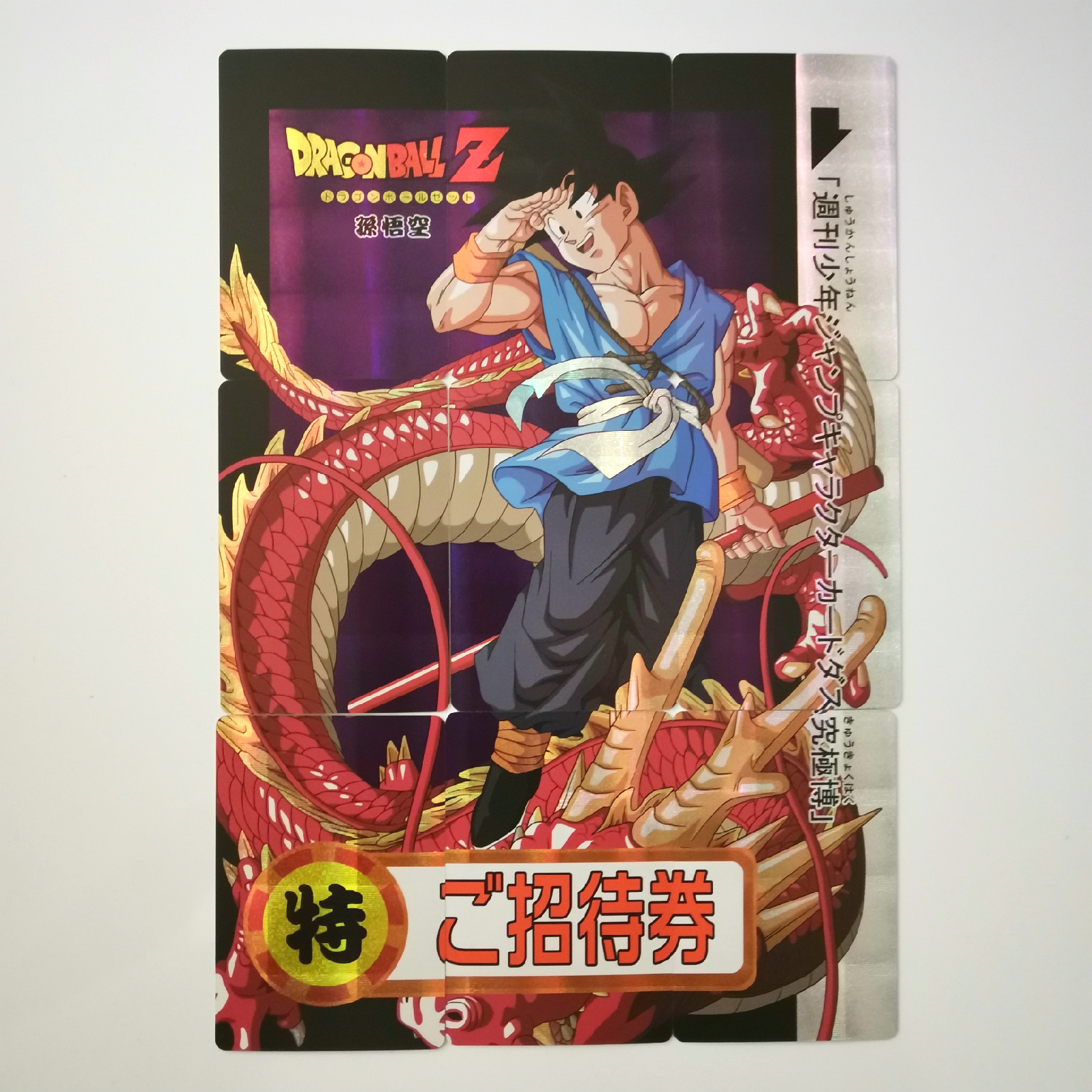 27pcs/set Dragon Fist Ball Limited To 5 Sets Heroes Battle Card Goku Super Game Collection Cards