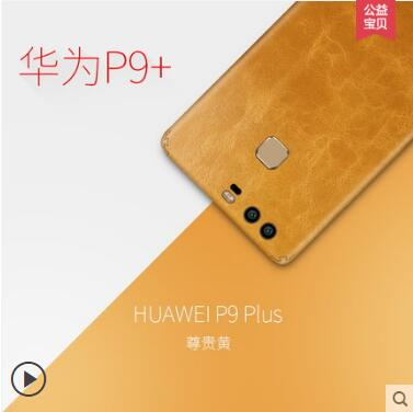 Huawei P9 Plus case Genuine leather.Paste 360 degree all-leather leather phone case for huawei p9 plus case with tracking code