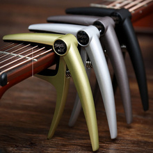 Capo For Acoustic Guitar Electric Guitars Musical Instrument Guitar Parts Accessories Alloy Solid Color Guitar Capos MC-1 silver metal electric guitar tremolo arm tension spring musical instrument parts diy accessories