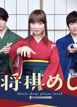 《将棋饭》2017年日本美食电视剧在线观看