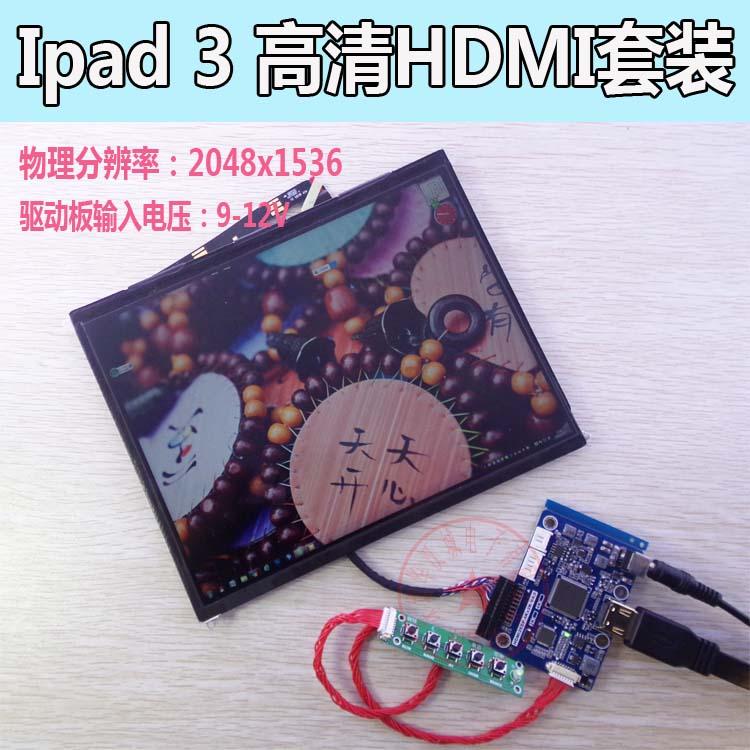 2048*1536 2K screen + HD HDMI Driver Kit