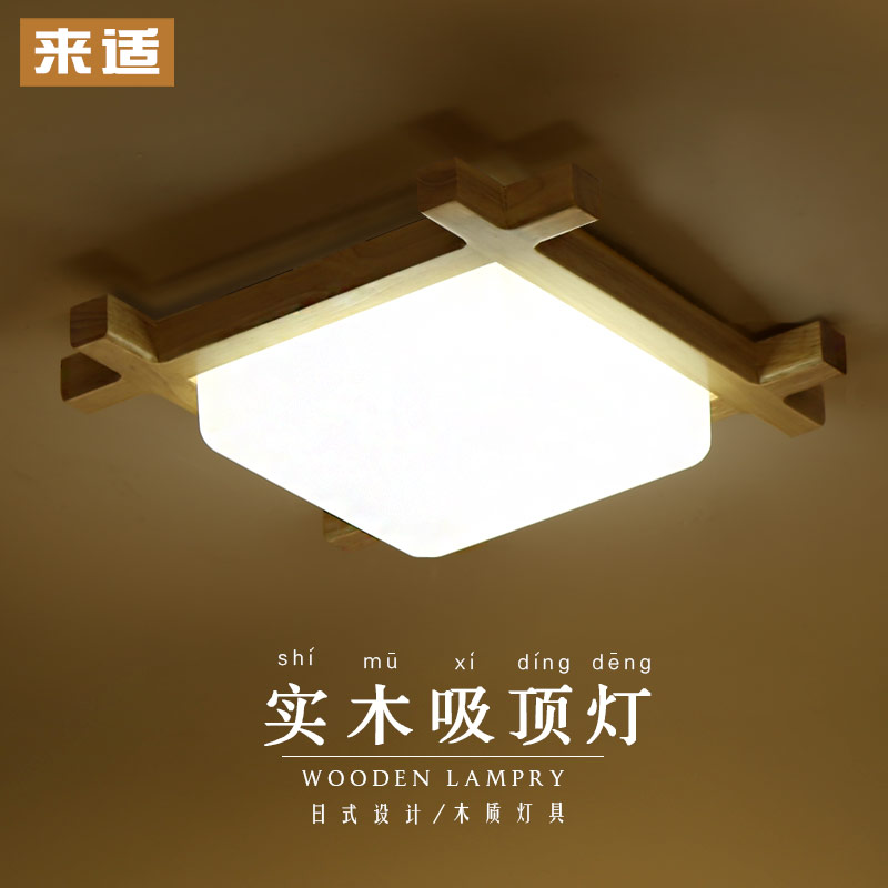 Japanese tatami led  wooden ceiling light minimalist bedroom  lampJapanese tatami led  wooden ceiling light minimalist bedroom  lamp
