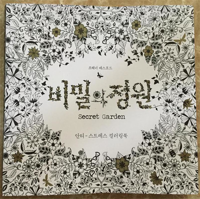 Korean Secret Garden An Inky Treasure Hunt And Coloring Book For Children Adult Relieve Stress Kill