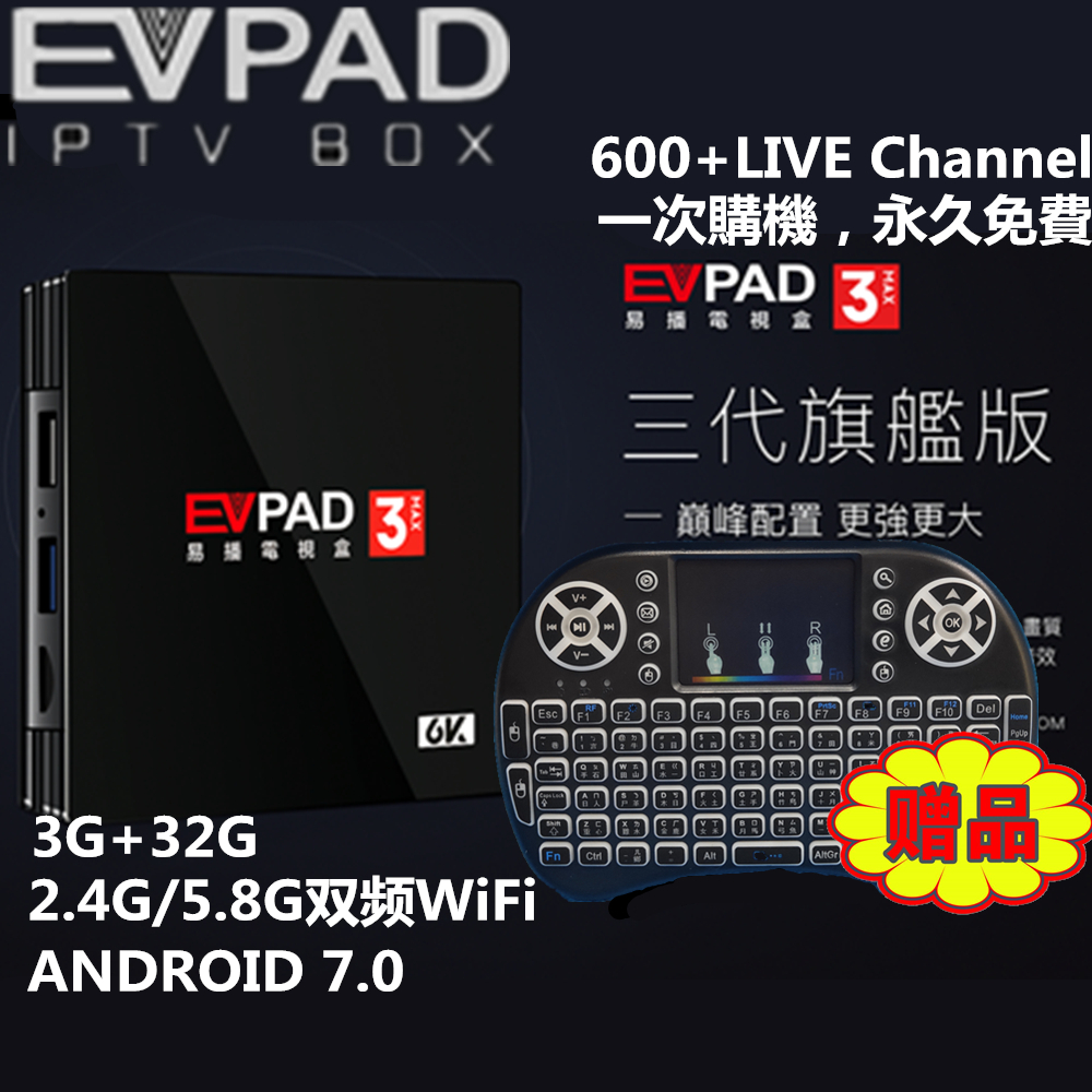 Worldwide delivery hk tv box in NaBaRa Online