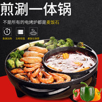 Korean style electric cooker household chafing dish barbecue pot medical stone non stick barbecue machine bake pot smoke free