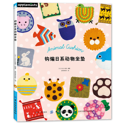 Hook-knitted Japanese Animal Cushion / Crochet Knitting Course About Diy Handmade Weaving Pattern Of Cushion And Chair Cushion