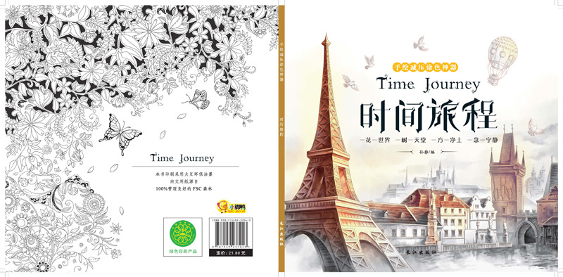 The Time Journey Coloring Book Drawing Painting Book Graffiti Secret Garden For Adult Kids Children Stress Relif Time Killer 4pcs lot mystery ganden the enchanted forest time journey fairy tales coloring book drawing painting book secret garden style