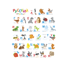 Russian Alphabet Wall Stickers Cartoon Animal Letters Decor For Kids Room Baby Nursery Bedroom Accessories School Decal