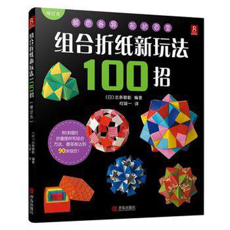 100 New Ways To Combine Origami / Chinese Handmade Carft Book