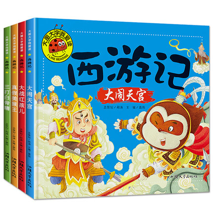 4 Book / Set Children's Edition Of Journey To The West Children Kids Early Educational Short Story Book With Pinyin Phonetic