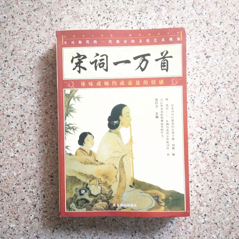 literature book ten thousand songs of the song dynasty song ci bold emotion Chinese ancient literary classics outside reading various beadle s dime song book no 1