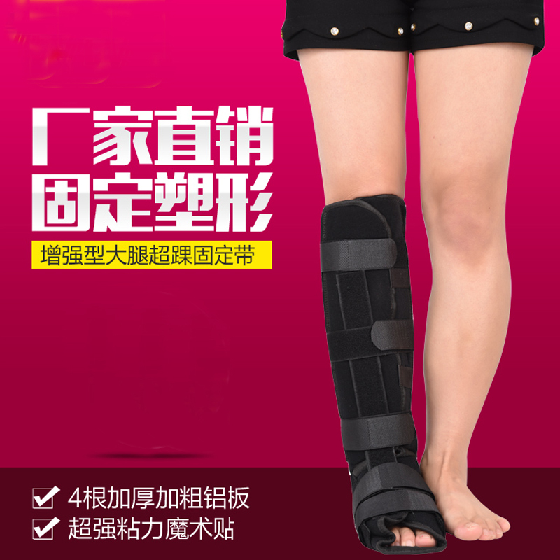 Ankle support leg ankle fracture stent orthotics ankle fracture fixator foot drop ankle