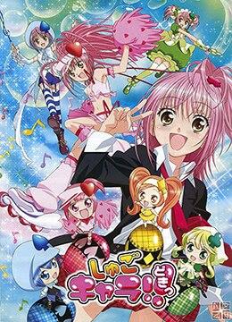 《守护甜心》2007年日本动画,喜剧,家庭动漫在线观看