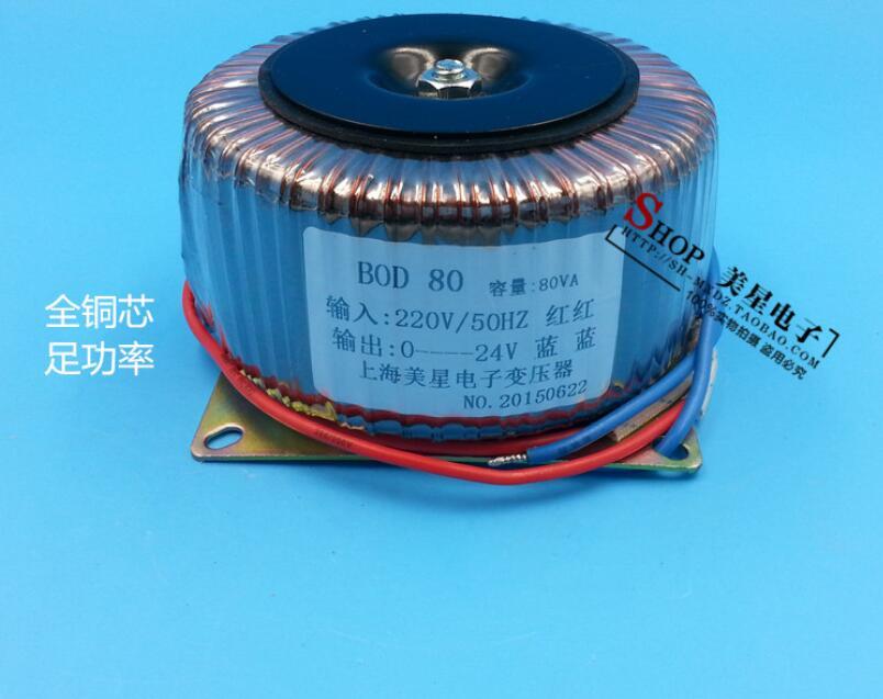 24V 3.3V Ring transformer 50VA 220V input copper custom toroidal transformer for amplifier power supply цена