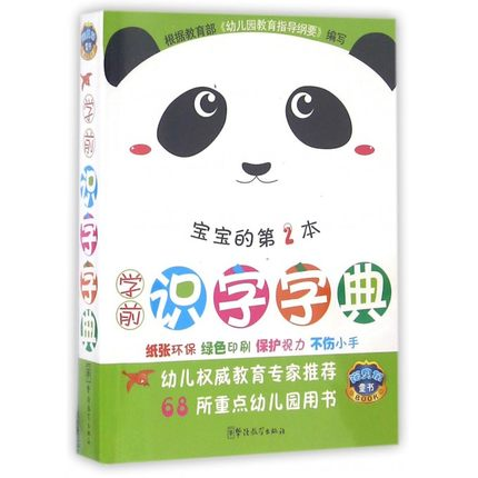 Preschool Literacy Dictionary (2) Chinese Characters With The Picture ,Chinese Book With Pinyin English And Pictures