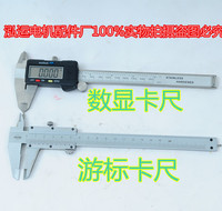 Shanghai constant stainless steel vernier caliper Zhejiang digital caliper digital display caliper 0-150MM