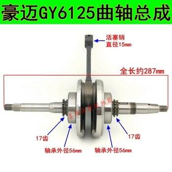 Conjunto de cigüeñal y cigüeñal para ciclomotor de Scooter, ATV QUAD 152QMI 157QMJ 1P52QMI 1P57QMJ GY6 125 GY6 150 cc