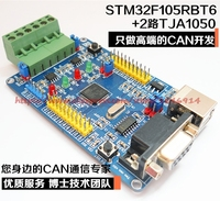 Free Shipping CAN Development Board Double CAN Bus Development Board STM32F105RBT6 Development Board STM32 Development Board