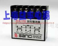 Free shipping    Electromagnetic brake rectifying device Brake rectifier ZLK-170 AC380V-DC170V