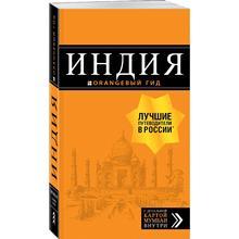 Индия: путеводитель + карта (978-5-699-83425-9, 416 стр., 12+)