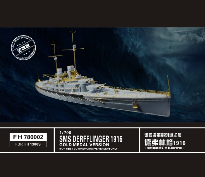Assembly model Warship Retrofit parts Toys The German foringer Gold Edition 1/700Proportion кружка osz чайная лилия 320 мл