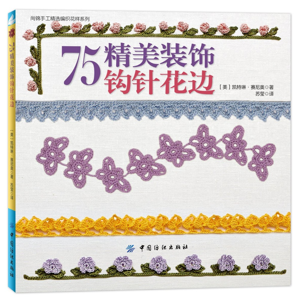 Exquisite Trims Thread Crochet:75 Patterns for Edgings,Corners Crescents & More Crochet knitting book Chinese version introduction to full line crochet knitting book chinese version