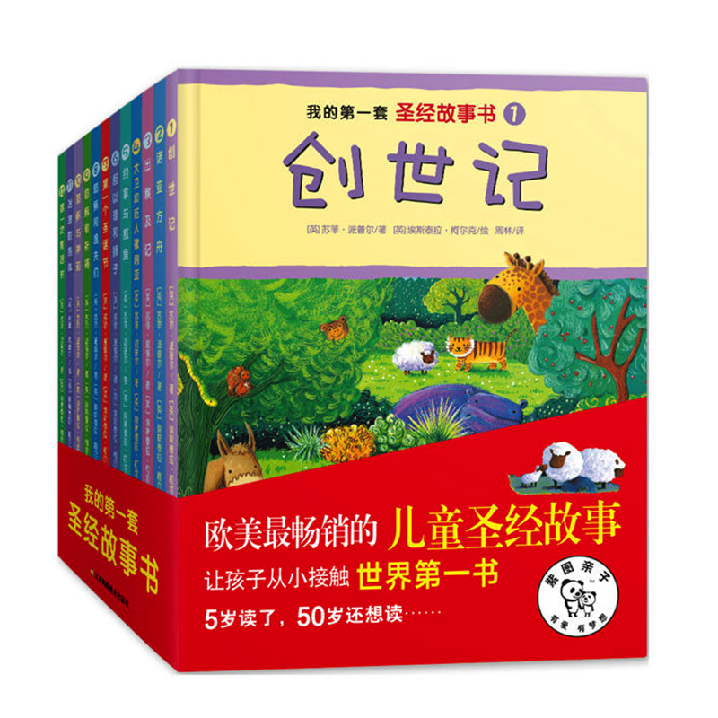 12Pcs/set Bible Story Time Bible Study Book Collection For Children By Sophie Piper Chinese Edition Kid's Story Books Hardcover