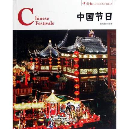 Chinese Festivals (English and Chinese ) Chinese authentic book for learning Chinese culture chinese language learning book a complete handbook of spoken chinese 1pcs cd include