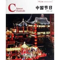 Chinesischen Festivals (Englisch und Chinesisch) Buch für lernen Chinesische kultur|chinese book|book bookchinese learning book -