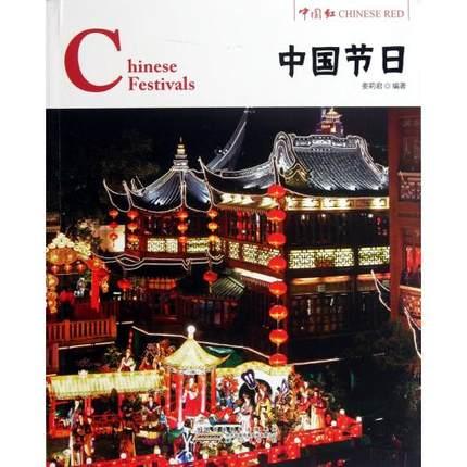 Festival chinois (anglais et chinois) livre authentique chinois pour apprendre la culture chinoiseFestival chinois (anglais et chinois) livre authentique chinois pour apprendre la culture chinoise