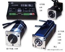 57 (50w 100w 140w 188w) / 42 (32w 64w) Brushless Servo Motor DC Servo Driver AC Servo Drive Engraving Machine Servo цены