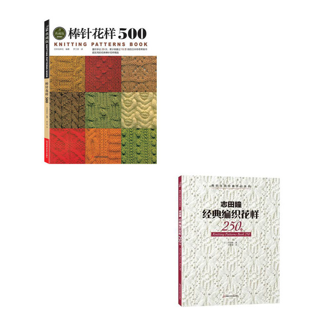 2pcsset Japanese Knitting Pattern Book With 250 Different Pattern