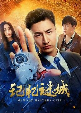 《记忆谜城》2019年中国大陆犯罪,悬疑,奇幻电影在线观看