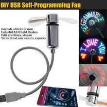 DIY USB светодиодный светильник Flash Самостоятельная программа вентилятор правка и дисплей красочные буквы символ номер поздравления слоган вентилятор для ПК и мобильных устройств
