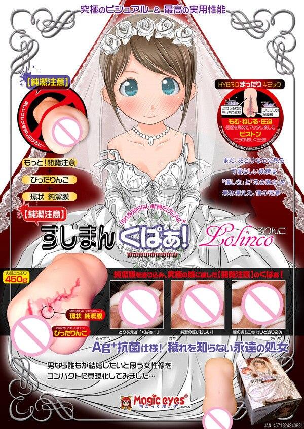 Haute qualité japon yeux magiques vierge vagin fille de bande dessinée 3D anime chatte pour homme, jouets érotiques pour la masturbation de l'orgasme du pénis