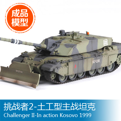 f0d18fcc3f7e Buy trumpeter model challenger and get free shipping on AliExpress.com