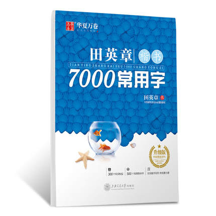 Chinese Copybook Pen Tian Ying Zhang Regular Script :7000 Chinese Common Characters Copy Exercise Book Practice Hanzi Book