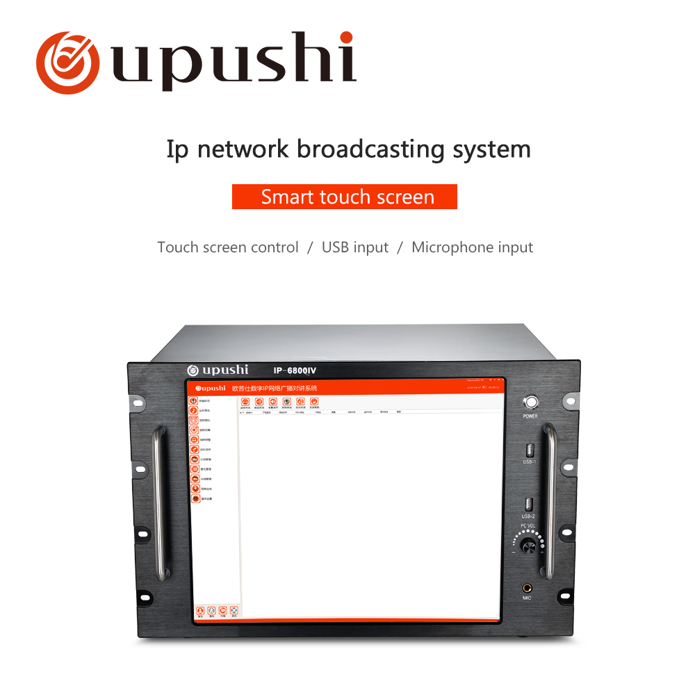 Oupushi ip 6800iv broadcast IP host server touch screen digital broadcast intelligent public system