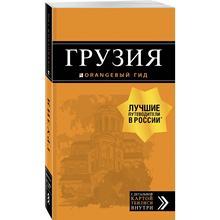 Грузия: путеводитель + карта. 4-е изд., испр. и доп. (978-5-04-098962-1, 376 стр., 16+)