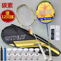 One Piece Witess Badminton Racket Racquet De Badminton With String Carbon Badminton Racquet Light Racket 2016