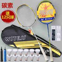 one piece Witess badminton racket racquet de badminton with string carbon badminton racquet light racket 2016