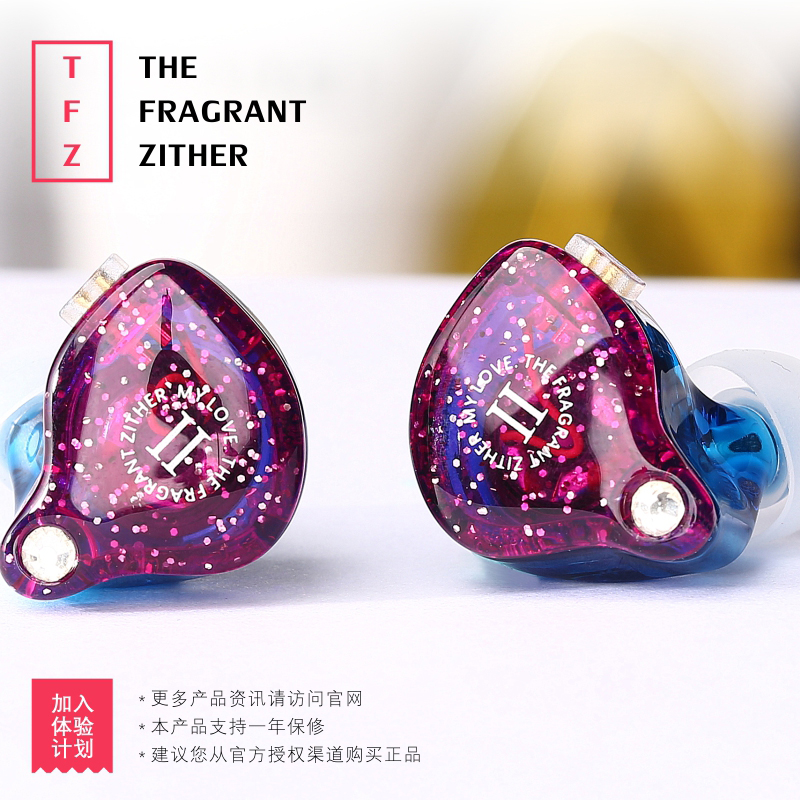 The Fragrant Zither TFZ MY LOVE II Version Special Edition 2Pin Interface HIFI In-Ear Earphones Monitor Wired Earphone For Phone zenfone 2 deluxe special edition