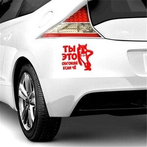 Image 4 - שלוש Ratels TZ 494 15*12.97cm 1 4 חתיכות אתה לעקוף אותה אם מה רוסית קריקטורה מצחיק רכב מדבקות ומדבקות אוטומטי רכב מדבקה