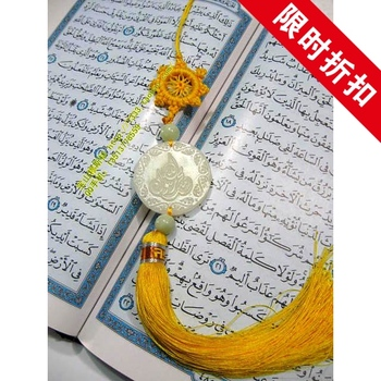 Special promotional discount free shipping automotive supplies Hui Muslim scripture of Islam, security and peace jade car linked