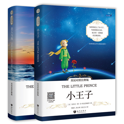 2 Books The Old Man and the Sea+The Little Prince World classic literary classic bilingual book the little man