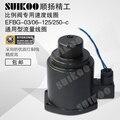 Универсальная катушка для машины для литья под давлением универсальная катушка EFBG-03/06-125/250-c пропорциональный клапан