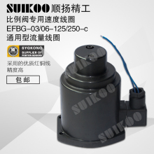 Universal Coil for Injection Molding Machine Universal Coil EFBG-03/06-125/250-c Proportional Valve