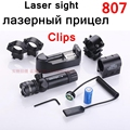 [ReadStar]807# Red Green Laser scope laser sight for gun with mount grips clip include 16340 battery and charger Retail packing